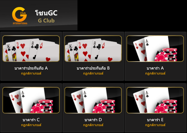 Gclub ผ่านหน้าเว็บ